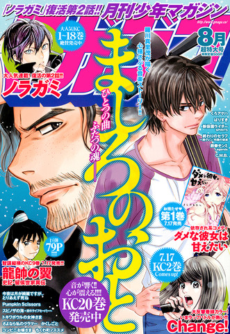 「月刊少年マガジン」8月号の表紙