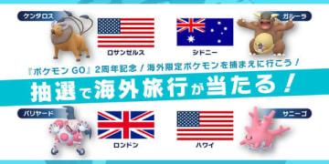 「『ポケモンGO』2周年記念!海外限定ポケモンを捕まえに行こう!」のキャンペーン画像