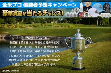 「全米プロゴルフ選手権」全ラウンド、ゴルフネットワークプラスがライブ配信
