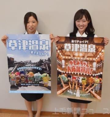 吾妻郡内のマスコットキャラクターが集結した草津温泉応援ポスター