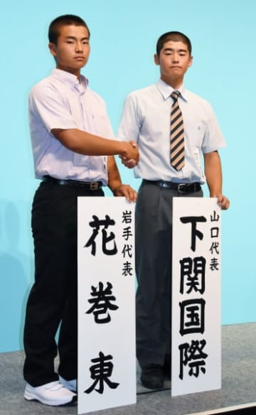 互いの健闘を誓い握手する花巻東の菅原颯太主将(左)と下関国際の浜松晴天主将=大阪市・フェスティバルホール