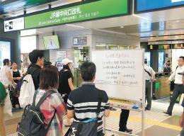 仙石線の運転見合わせを伝える掲示板を見る利用客=3日午後3時40分ごろ、JR仙台駅
