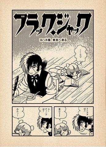 「ミケランジェロと理想の身体」展とコラボしたマンガ「ブラック・ジャック~ヨハネ像、東京へ来る」 (C)TEZUKA PRODUCTIONS