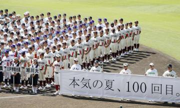 第100回全国高校野球選手権大会の開会式リハーサルで掲げられる横断幕=4日、兵庫県西宮市の甲子園球場