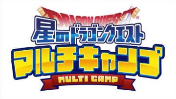 「星のドラゴンクエスト」のリアルイベント「星ドラマルチキャンプ」のロゴ