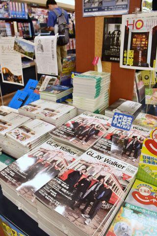「GLAY Walker」の販売が始まった文教堂書店函館テーオー店