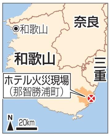 和歌山県那智勝浦町のホテル火災現場