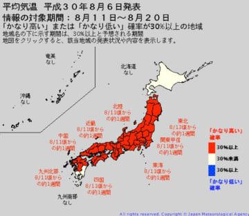 6日(月)気象庁発表 高温に関する異常天候早期警戒情報(11日~20日の期間)出典=気象庁HP