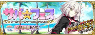 「Fate/Grand Order」の期間限定イベント「サーヴァント・サマー・フェスティバル!」のビジュアル(C)TYPE-MOON/FGO PROJECT