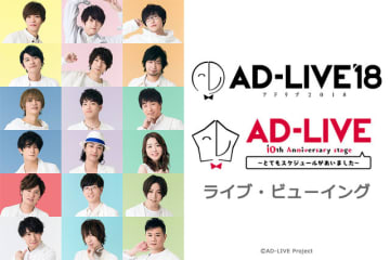 「AD-LIVE(アドリブ)」(C)AD-LIVE Project