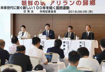 日本へ渡った朝鮮半島出身者の遺骨の発掘や返還を進める組織の立ち上げについて開かれた記者会見=6日午後、東京都内
