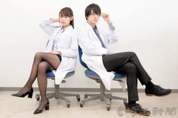 ドラマ「理系が恋に落ちたので証明してみた。」主演の浅川梨奈さん(左)と西銘駿さん((C)2018「リケ恋」製作委員会)
