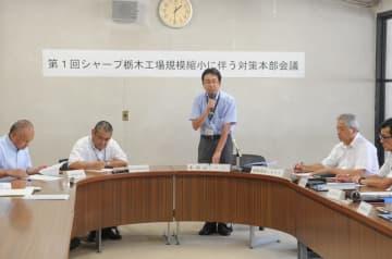 シャープ栃木工場の規模縮小による対策が話し合われた会議=6日午後、矢板市役所