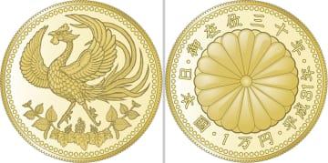 天皇陛下在位30年を記念し発行される1万円金貨のイメージ(左から表面、裏面)