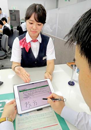 タブレット端末を活用し、書類作成の電子化を試行する京都銀行の大宮支店(京都市下京区)