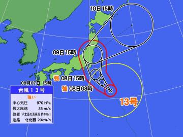 7日(火)午後3時現在の台風の位置と今後の進路予想