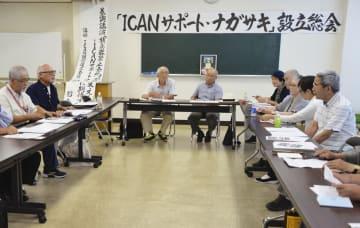 長崎市で開かれた「ICANサポート・ナガサキ」の設立総会=7日午後