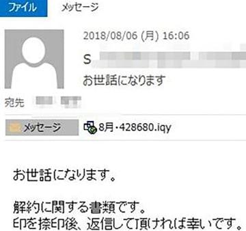 ファイル名の末尾が「iqy」(中央)となっている不正ファイルが添付されたメールの画面(トレンドマイクロ提供)