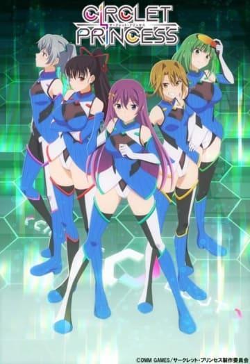 TVアニメ『サークレット・プリンセス』ティザービジュアル (C)DMM GAMES/サークレット・プリンセス製作委員