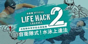 自衛隊式の水泳上達法を紹介!「自衛隊LIFEHACK」公開
