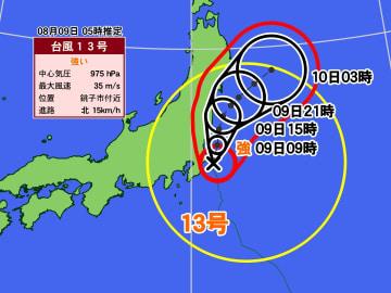 9日(木)午前5時推定 台風13号の位置と今後の進路予報