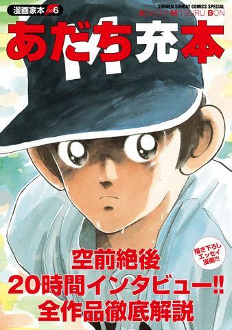 あだち充さんを特集した「漫画家本vol.6 あだち充本」