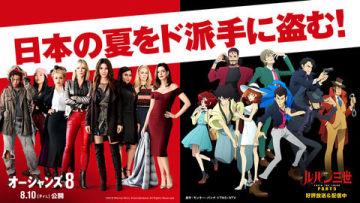 映画「オーシャンズ8」とテレビアニメ「ルパン三世 PART5」のコラボビジュアル