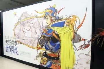 「FINAL FANTASYと天野喜孝の世界展」のメーンビジュアル