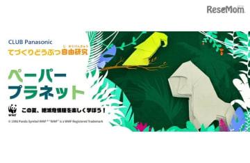 CLUB Panasonic「てづくりどうぶつ自由研究 ペーパープラネット」