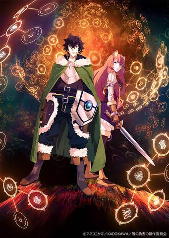 アニメ「盾の勇者の成り上がり」のビジュアル(C)アネコユサギ/KADOKAWA/盾の勇者の製作委員会