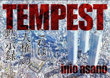 マンガ誌「ビッグコミックスペリオール」17号に掲載された浅野いにおさんの新作描き下ろし「TEMPEST」の扉絵=小学館提供