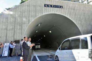 砥根平トンネルが開通しドライバーを見送る関係者