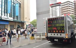 出場校に引っ掛けた交通安全標語を掲示する兵庫県警の車両。赤い文字をつなげると「そうせいかん」(長崎・創成館高)となる=甲子園球場前