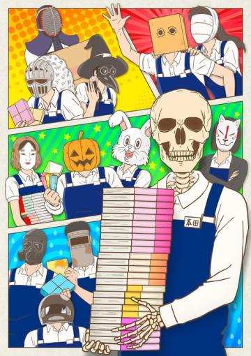 『ガイコツ書店員 本田さん』(C)本田・KADOKAWA/ガイコツ書店員本田さん製作委員会