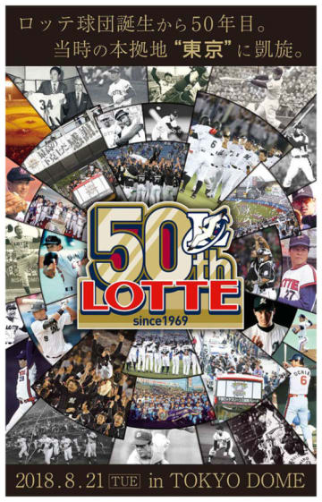 21日の西武戦で「LOTTE50th開催記念誌」が来場者先着4万人に配布される【写真提供:千葉ロッテマリーンズ】
