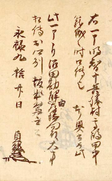 「針薬方」の奥書。右側1行目の中ほどに「明智十兵衛」と書かれている