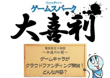 【大喜利】『ゲームキャラがクラウドファンディング開始!どんな内容?』回答募集中!