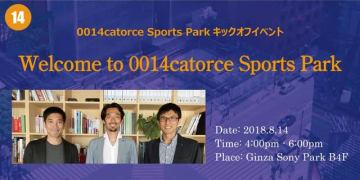 中西哲生、戸田和幸、小澤一郎が日本サッカーの未来を語り合うトークイベント開催