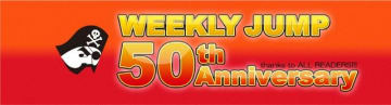 YouTube「週刊少年ジャンプ創刊50周年公式チャンネル」