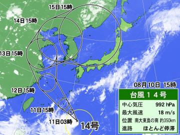台風14号の位置(午後3時時点)と今後3日間の進路予想