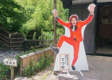 愛知県岡崎市の「奥殿陣屋」に設置されていた「東海オンエア」のメンバー、てつやさんの等身大パネル=9日(岡崎市提供)