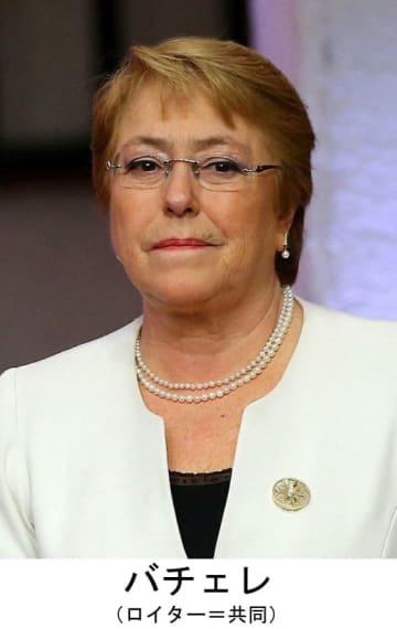 チリのミチェル・バチェレ前大統領(ロイター=共同)