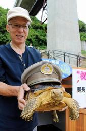 「空の駅」駅長に就任したケヅメリクガメのそらちゃん=香美町香住区余部