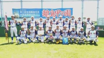 「離島甲子園」で県勢初優勝を飾った佐渡市選抜チーム=10日、鹿児島県