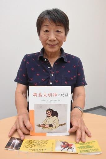 「鹿島大明神の物語」をまとめた文科創生研究所の山崎代表