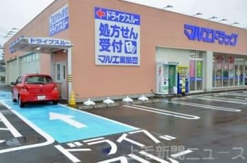 マルエドラッグ前橋朝倉店に導入されたドライブスルー