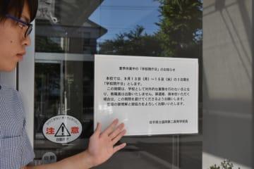 学校の玄関前に掲示されたお盆期間の「学校閉庁日」を知らせる張り紙=盛岡市・盛岡二高