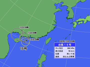 13日(月)午前9時現在 台風16号の位置と今後の進路予報