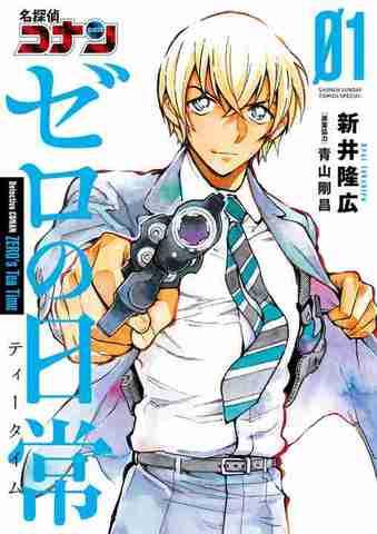 重版が決まった「名探偵コナン ゼロの日常」のコミックス第1巻