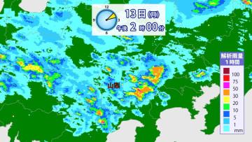 13日(月)午後2時時点 1時間解析雨量図